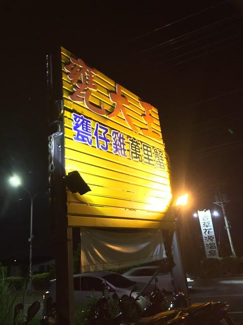 (食記)新北市金山區一日遊-(吃)甕大王的甕仔雞~