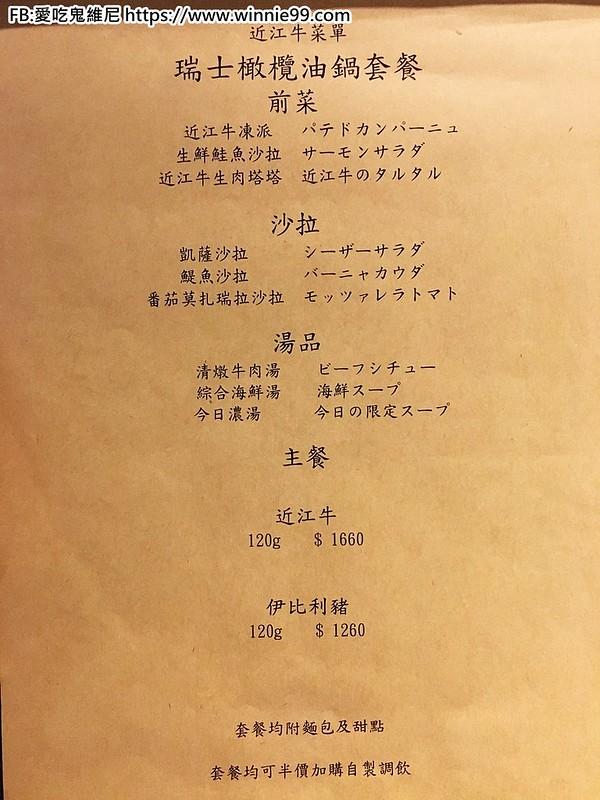 近江牛專賣店_180810_0008
