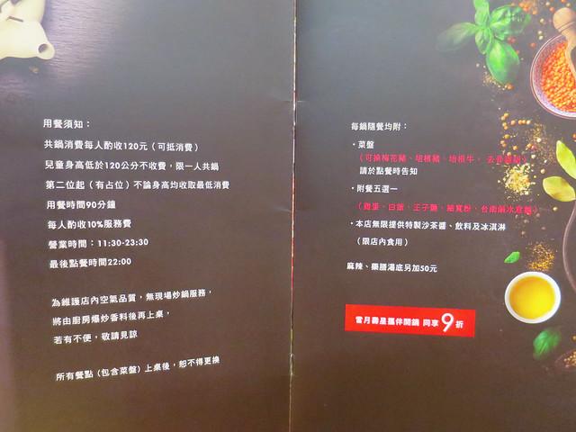 御守石頭火鍋 菜單 (26)