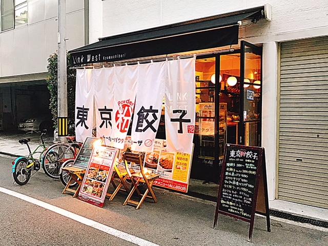 東京粉餃子①