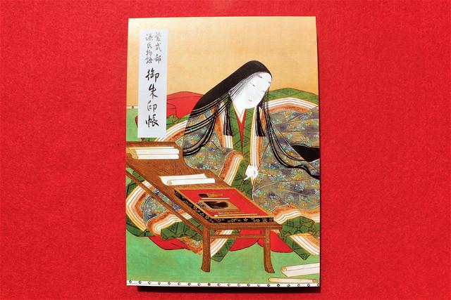 ishiyamadera-gosyuin018