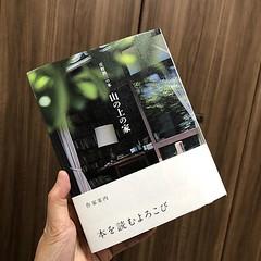 下北沢の古書ビビビさんから届いた夏葉社さんの新刊 庄野潤三の本 山の上の家 です イェイ まずはカラーページを堪能してます