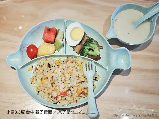 小島3.5度 台中 親子餐廳 7