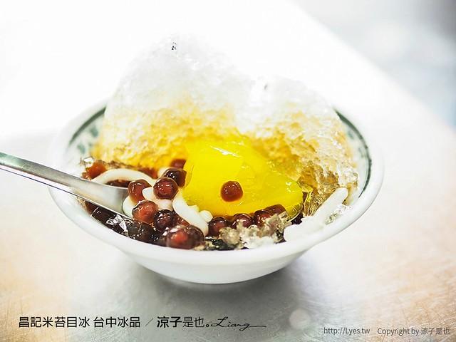 昌記米苔目冰 台中冰品 4