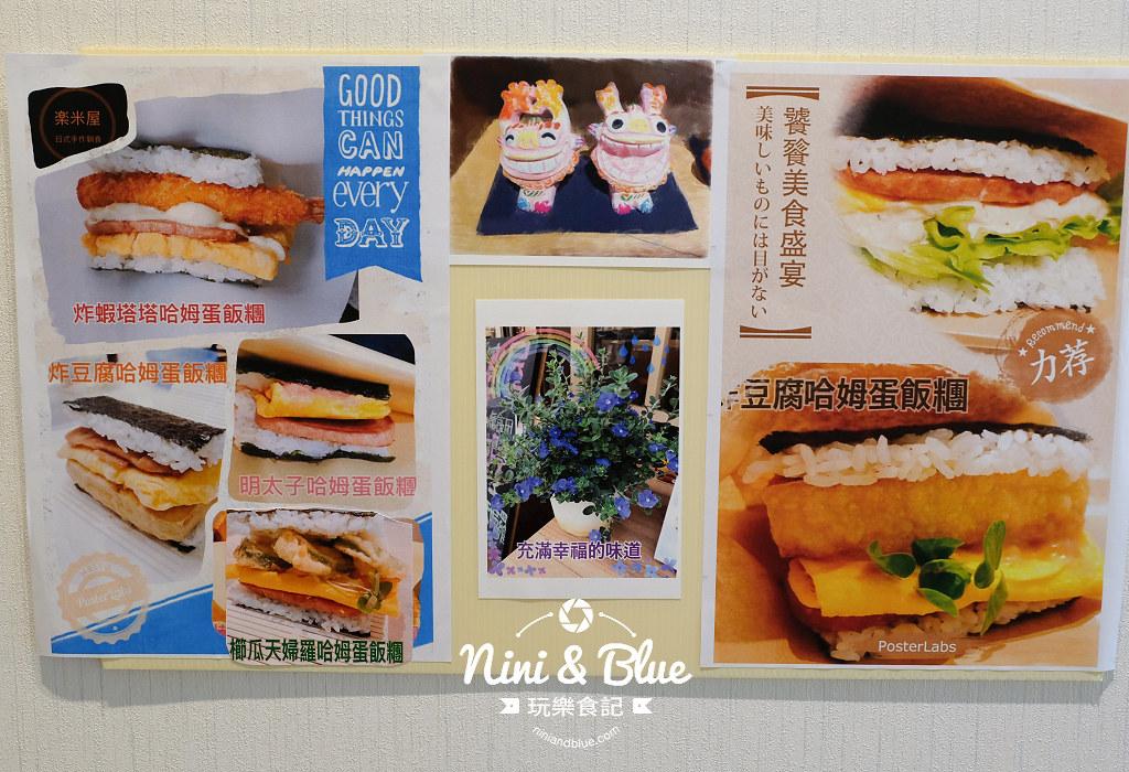 樂米屋 沖繩飯糰 公益路美食02