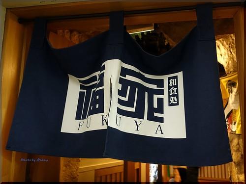 Photo:2018-06-15_T@ka.の食べ飲み歩きメモ(ブログ版)_仕切りのある席でのんびりの駅チカ居酒屋【新宿】福家_08 By:logtaka