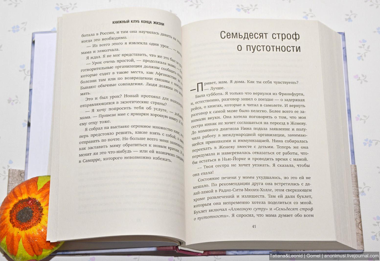 Обзор интересных книг