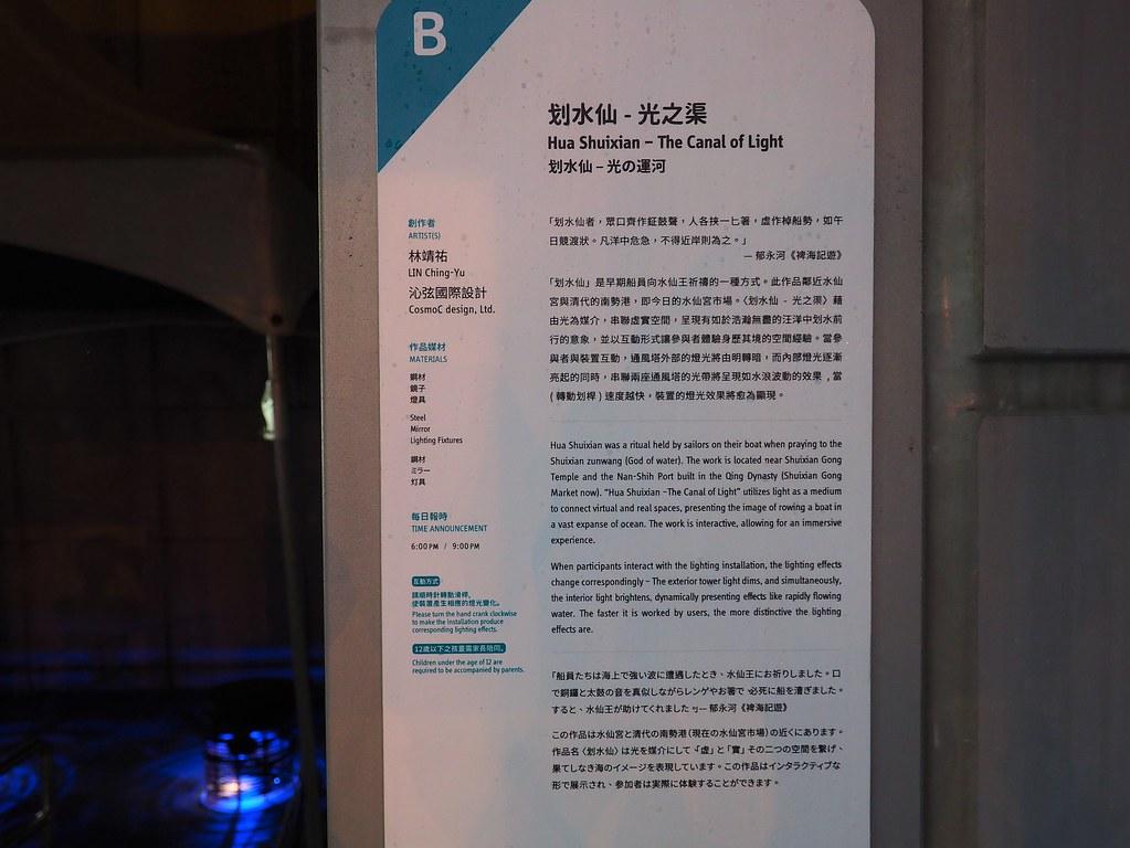 海安路美術街 (23)