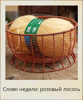 Слово недели:  розовый лосось.  Вычитано у Стайнбека и Татьяны Устиновой | HoroshoGromko.ru