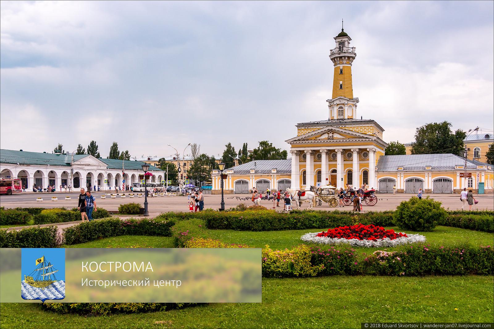 Кострома. Исторический центр