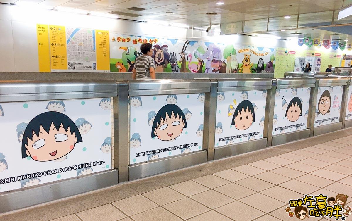 小丸子主題車站(高雄捷運)-7