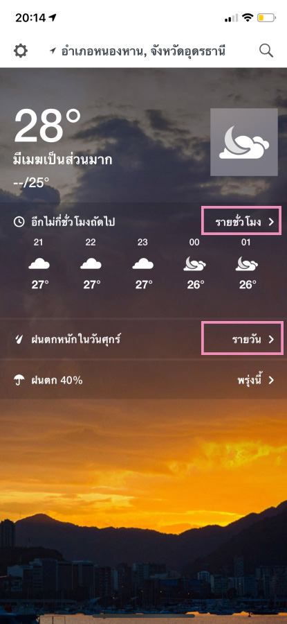 Weather01