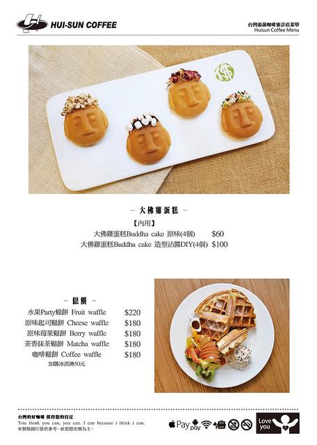 台灣惠蓀咖啡 審計 菜單4