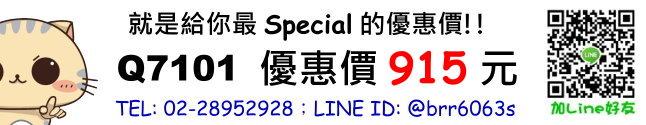 price-Q7101