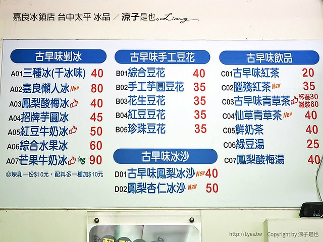 嘉良冰鎮店 台中太平 冰品 10