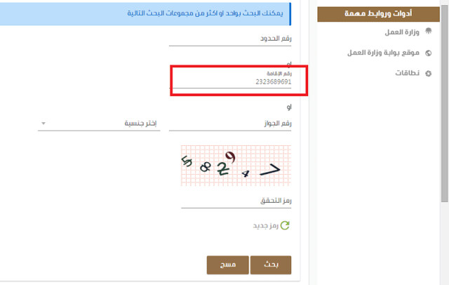 2383 How to check online if Final Exit has been issued on your Iqama 01
