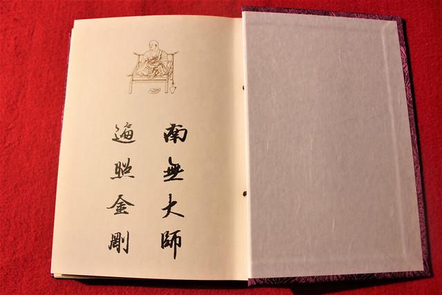 koyasantokyo-gosyuin027