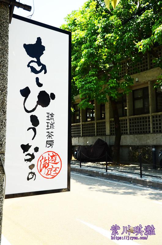 琉球茶房-004