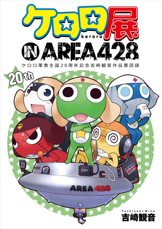 Keroro-In-Area428_02