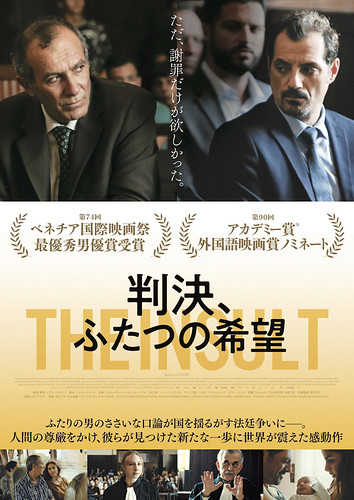 映画『判決、ふたつの希望』 © TESSALIT PRODUCTIONS–ROUGE INTERNATIONAL