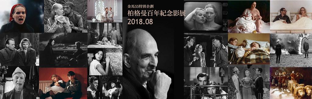 29061879717 0eab35c874 b - 金馬影展在台中!「柏格曼百年紀念影展」8月16日起登場!