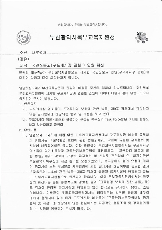 "Update: August 16, 2018 –Busan Bukbu Office of Education ""Our hands are tied regarding dog meat trade in Gupo Market""."
