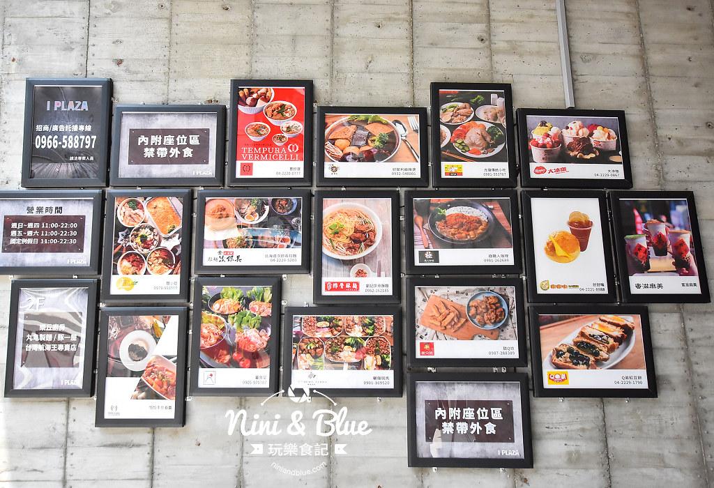 愛廣場 Pizza Running 一中街美食 豐好運 甜不辣 麵線糊 9