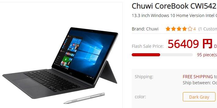 Chuwi CoreBook 現在価格