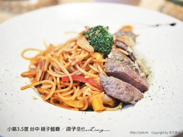 小島3.5度 台中 親子餐廳 3