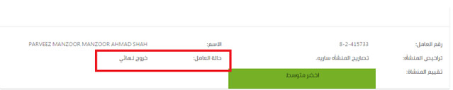 2383 How to check online if Final Exit has been issued on your Iqama 02