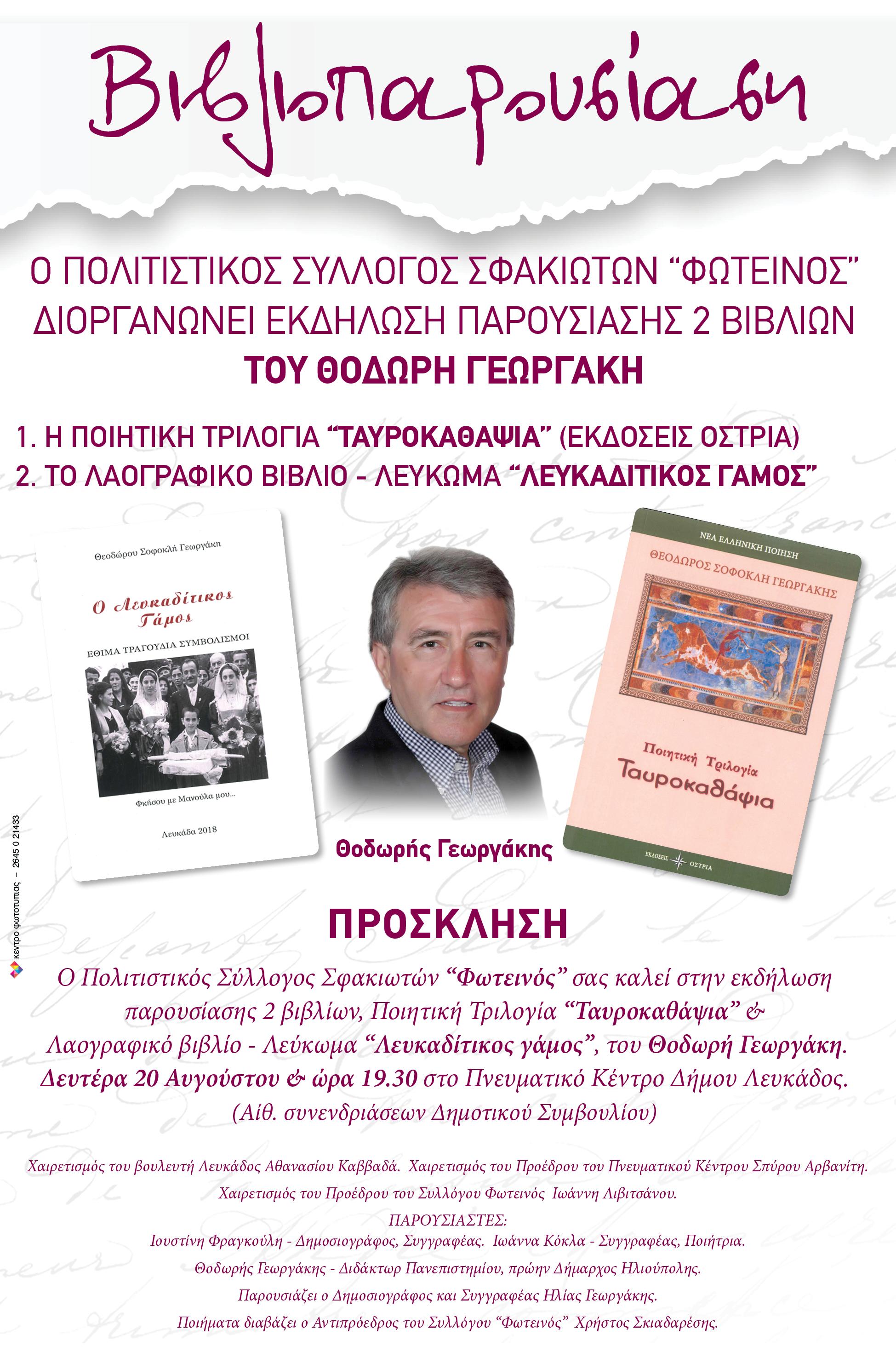 vivlia_thodori_georgaki