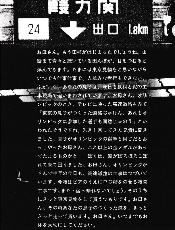 首都高速と東京オリンピック (2)
