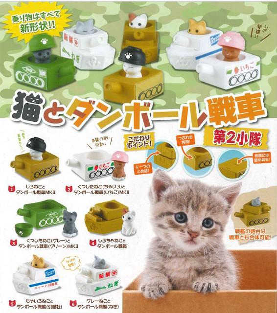 Epoch 「貓咪和紙箱坦克」