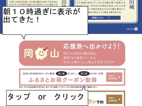 okayamacouponjalan001