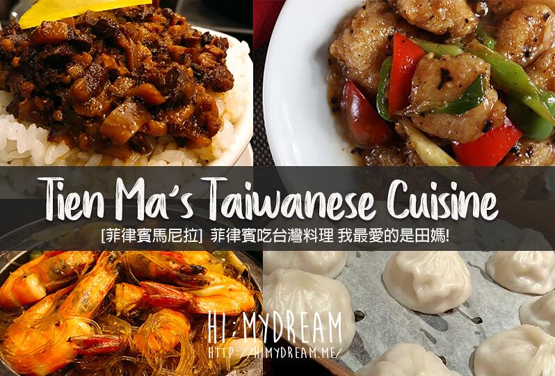[菲律賓馬尼拉] 菲律賓吃台灣料理 我最愛的是田媽! Tien Ma's Taiwanese Cuisine 我喜歡的家鄉味