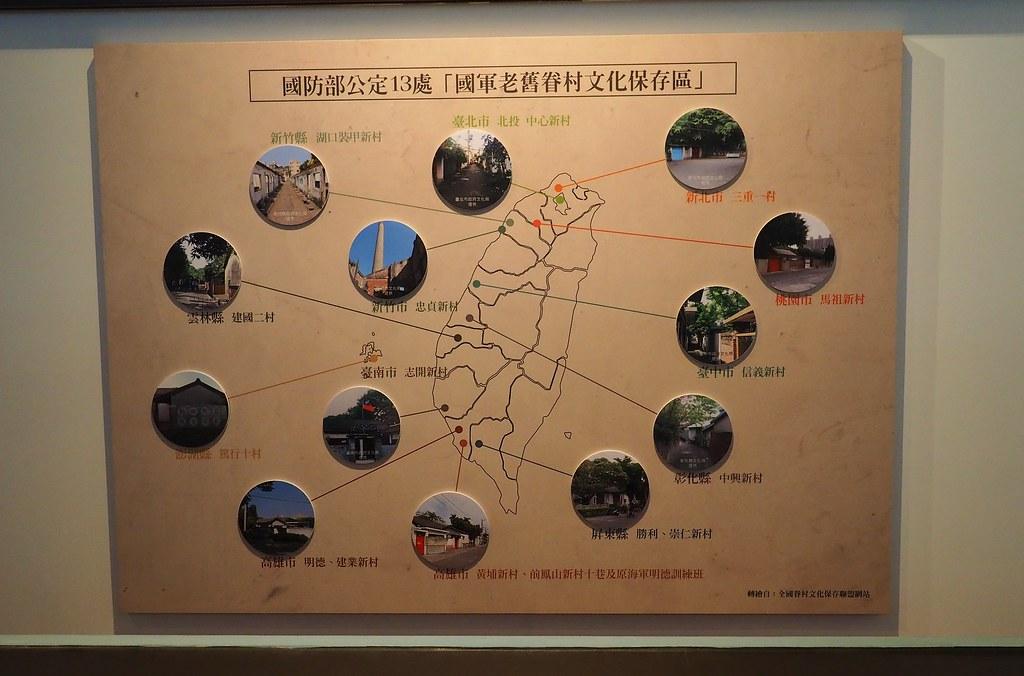 台灣眷村文化館 (14)