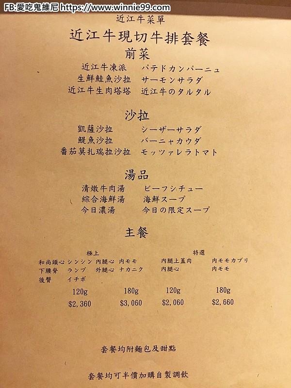 近江牛專賣店_180810_0006