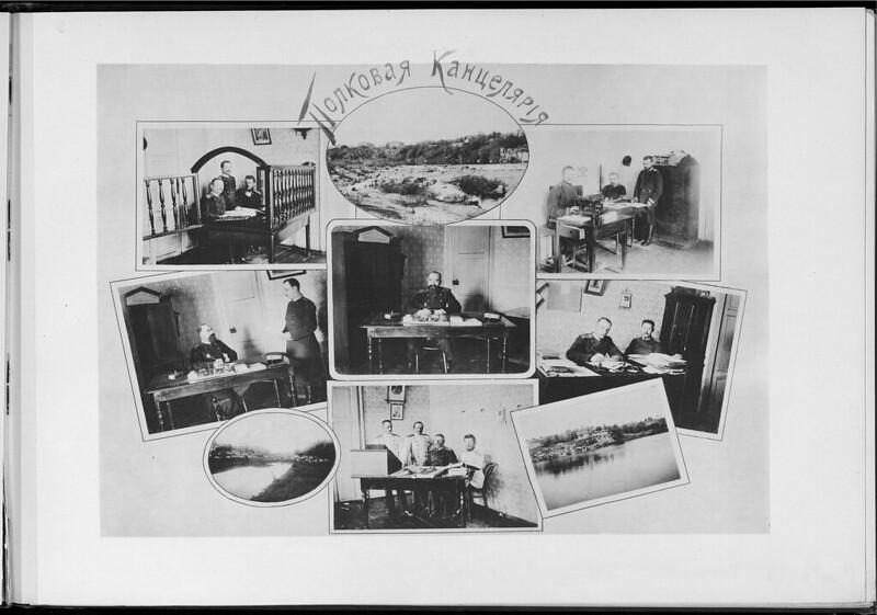 1803-1903. Юбилейный альбом 18-го п.Вологодского Его Величества Короля Румынского полка. Часть 2