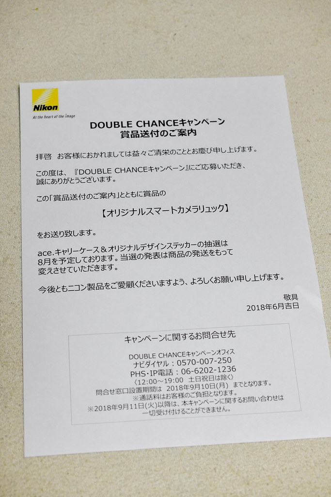 Nikon Double Chance Presents Camera bag
