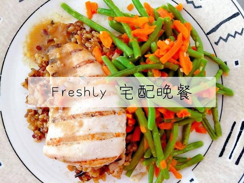 宅配美食, Freshly
