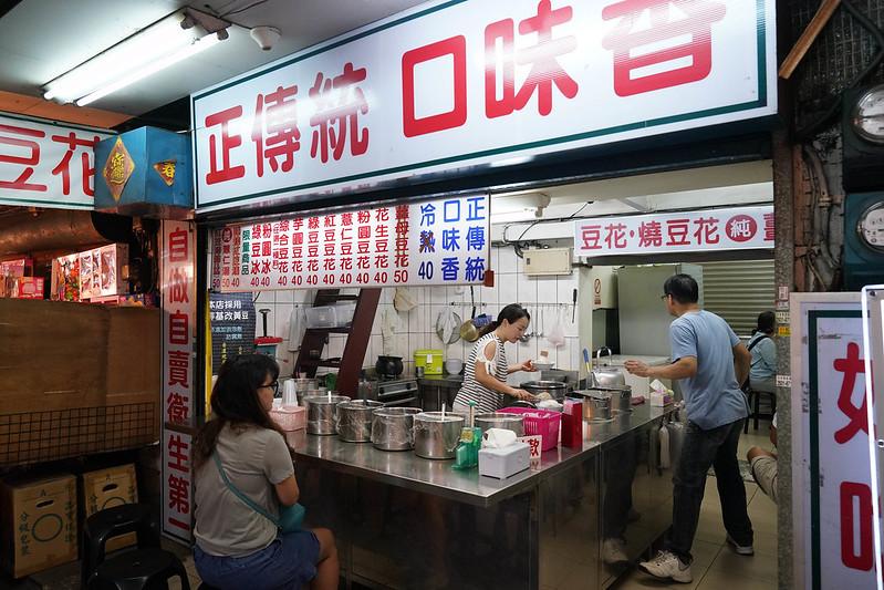 好吃豆花 (4)
