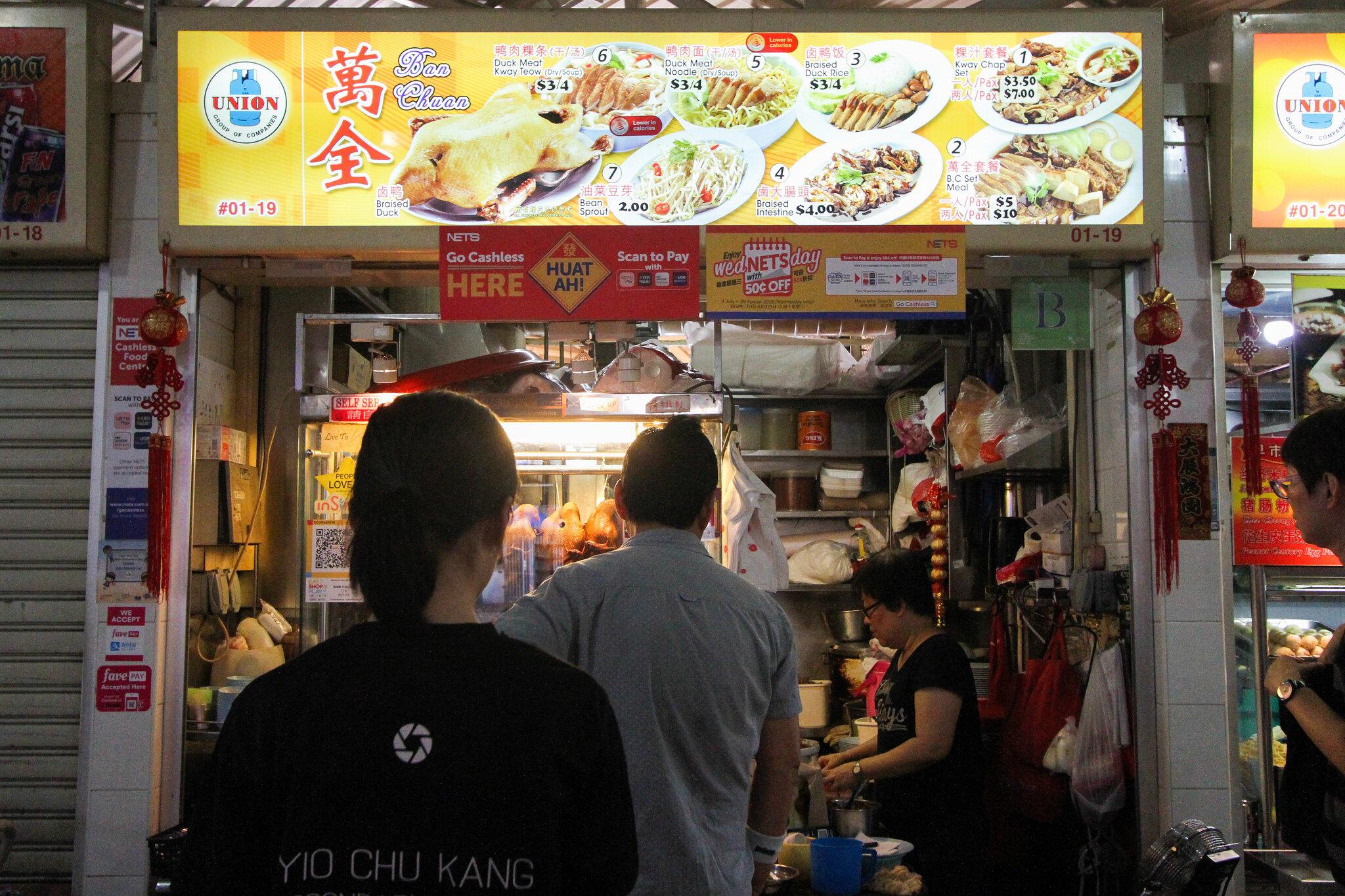 Ban Chuan Braised Duck Rice IMG_1094-2