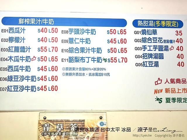 嘉良冰鎮店 台中太平 冰品 11