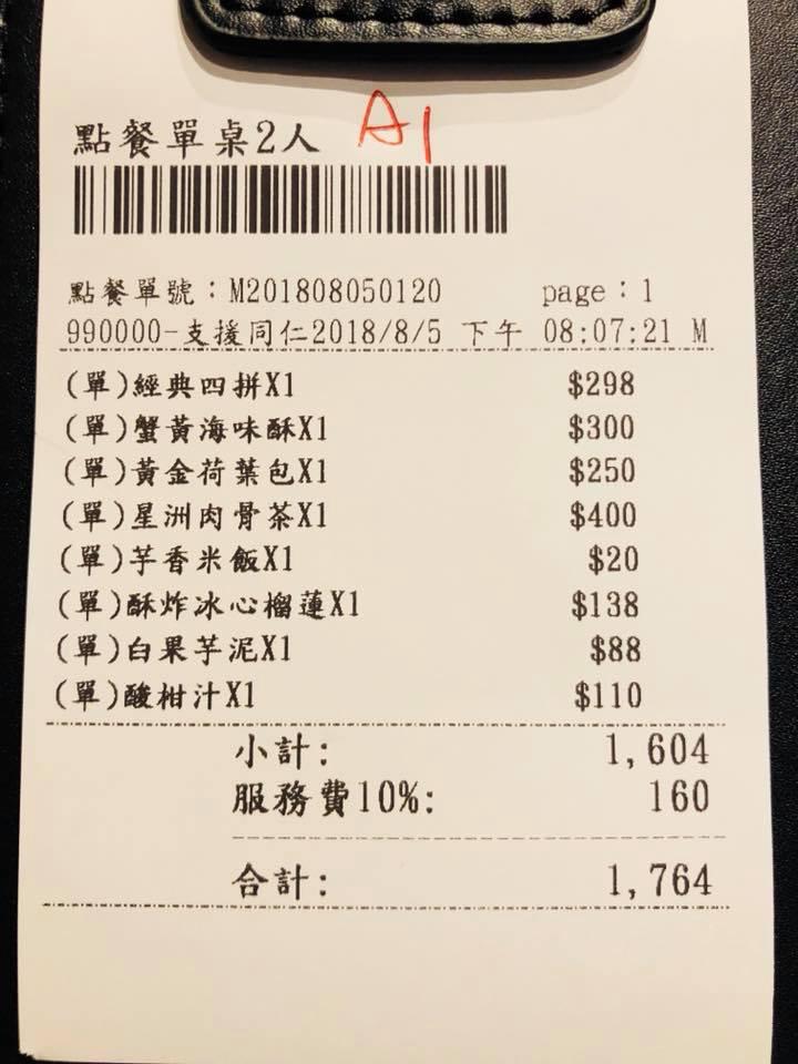 Putien莆田-高雄自由店18