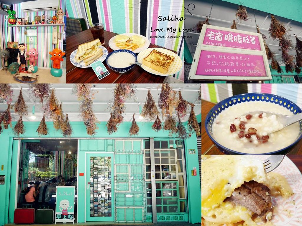 新北新店三民路早午餐推薦老窗瞧瞧眨等好孩子早餐店 (32)