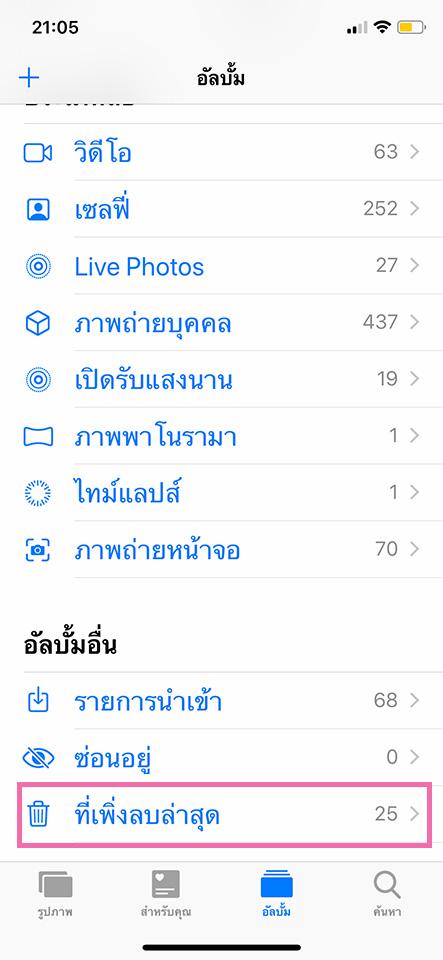 iphone-restore-image01