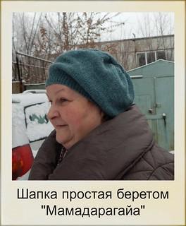 Шапка простая, связана спицами по кругу | HoroshoGromko.ru