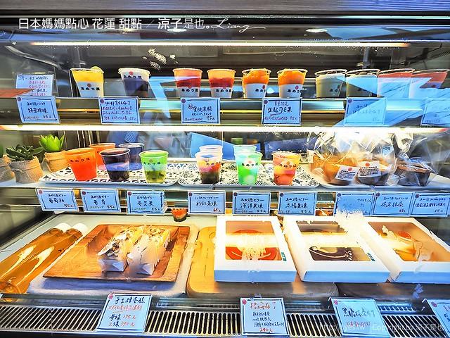 日本媽媽點心 花蓮 甜點 3