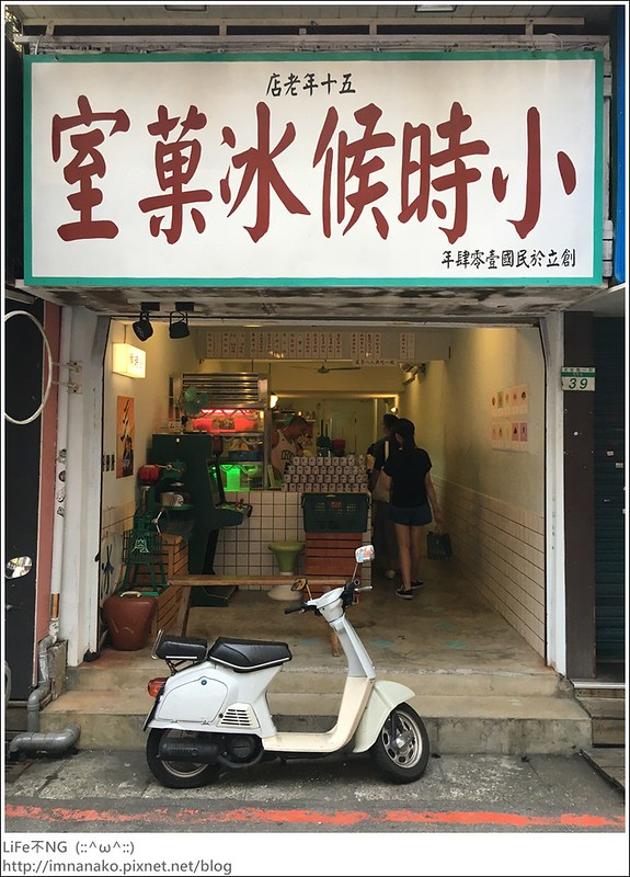 東區美食-小時候冰菓室