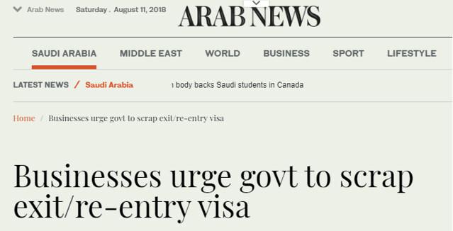 819 No More Exit Re-Entry Visas for Expatriates - Businesses demand from Saudi Govt 00